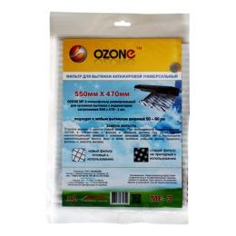 Фильтр д/вытяжки OZONE MF-3