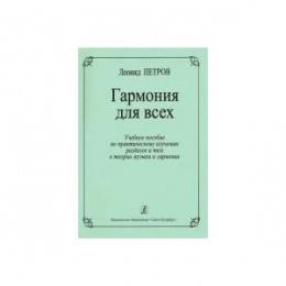 Учебное пособие Петров