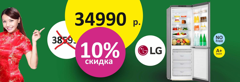 Холодильники дешево LG